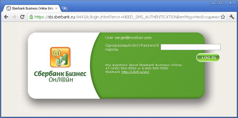 Сбербанк бизнес онлайн 9443 (Sberbank Business Online)